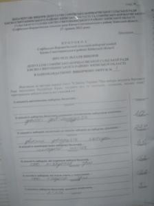 Протокол Софіївсько-Борщагівської сільської  виборчої комісії округ №7
