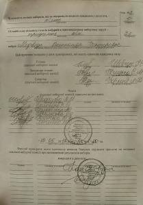 Протокол Софіївсько-Борщагівської сільської  виборчої комісії округ №3