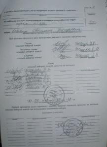 Протокол Софіївсько-Борщагівської сільської  виборчої комісії округ №32