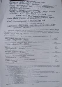 Протокол Дільничної  виборчої комісії округ №6