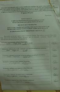 Протокол  Софіївсько-Борщагівської сільської  виборчої комісії округ №21