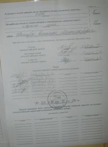 Протокол Софіївсько-Борщагівської сільської  виборчої комісії округ №26