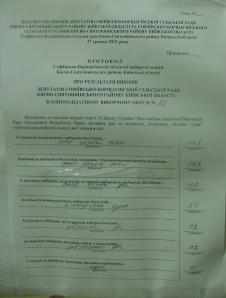 Протокол Софіївсько-Борщагівської сільської  виборчої комісії округ №23