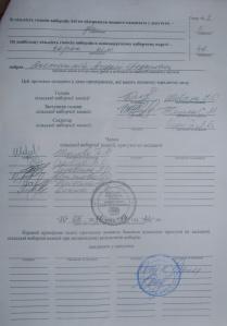 Протокол Софіївсько-Борщагівської сільської  виборчої комісії округ №4