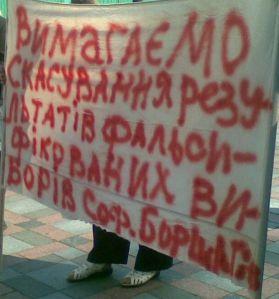 Вимоги громади села Софіївська Борщагівка стосовно виборів які відбулися 27 травня 2012 року