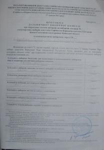 Протокол Дільничної  виборчої комісії округ №17