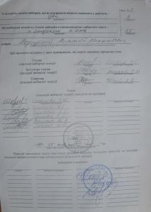 """Протокол """"Уточнений"""" Софіївсько-Борщагівської сільської  виборчої комісії округ №17"""