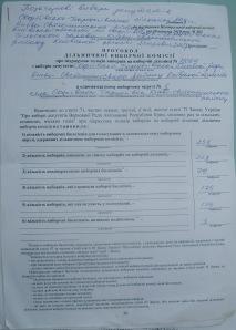 Протокол Дільничної  виборчої комісії округ №5