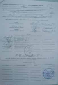 Протокол Софіївсько-Борщагівської сільської  виборчої комісії округ №5