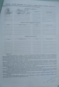Дільничної  виборчої комісії округ №14