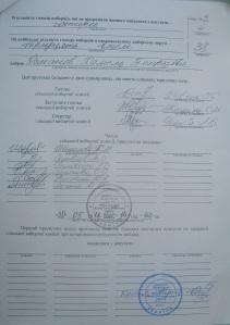 Протокол Софіївсько-Борщагівської сільської  виборчої комісії округ №14