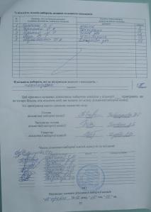 Протокол Дільничної  виборчої комісії округ №9