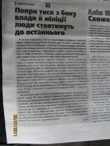 the newspaper news of the Kyiv region of the village of 2011