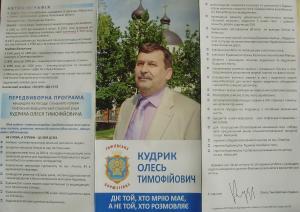 Передвиборна програма Кудрика Олеся Тимофійовича село Софіївська Борщагівка