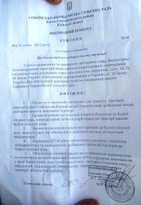 Рішення Виконавчого комітету Софіївсько-Борщагівської сіслької ради за № 46 від 10.07.2012 року