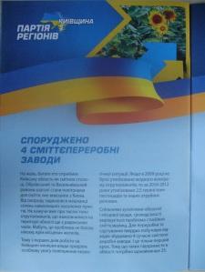 """Партія Регіонів Київщина """"Ви повинні знати правду. Опозиція про це не говорить"""""""