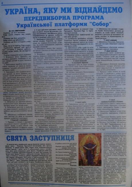 Євген Жовтяк - Правда переможе