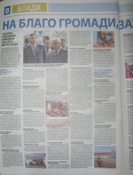 Київщина регіональна спецвипуск від 12 жовтня 2012 року