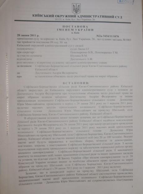 Київський окружний адміністративний суд справа № 2а-3434/11/1070 від 28 липня 2011 року про  заборону мирних зібрань зборів тощо Достатньому Андрію Федоровичу