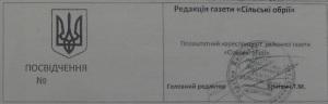 """Загальний вигляд """"липових"""" посвідчень представників преси та організацій на виборах 28 жовтня 2012 року, якими користувалися """"братки"""" від Партії регіонів"""