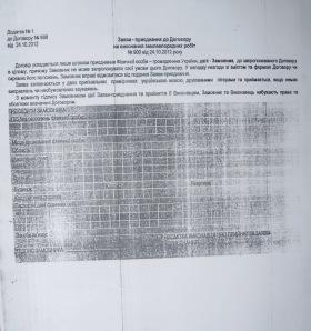 """Заява приєднання до договору №900 від 24.10.2012 року  ТОВ """"Сін.ГА"""" Демочко О.І"""