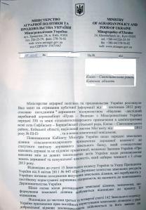 Лист Міністерства юстиції стосовно надходження  село Софіївська Борщагвка 350 га землі в жовтні-грудні 2012 року