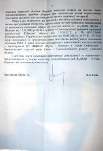 Лист Міністерства юстиції стосовно надходження  село Софіївська Борщагвка 350 га землі в жовтні-грудні 2012 року ст.2