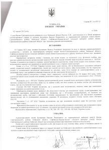 Буханенко  Василь Романович Ухвала суду від 02 червня 2012 року про відмову задоволені позову