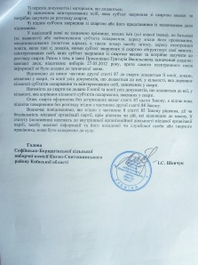 Відповідь СВК Прокопенко Г.В. №392 від 30.05.2012 року