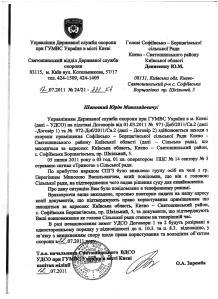 Відповідь ДСО Святошинський відділ про те що Перегіінець В.М. є головою сільської ради