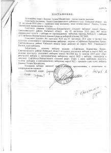 Про визнання Ященко Т.М. сільським депутатом Київський апеляційний суд