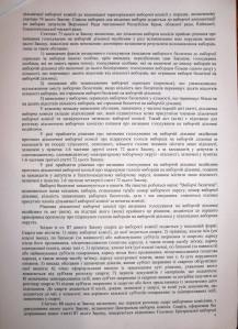 Постанова Києво-Святошинського районного суду від 10.06.2012 року Прокопенко Григорій Васильович
