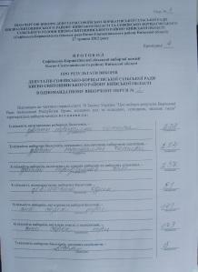 Протокол Софіївсько-Борщагівської сільської виборчої комісії від 30 травня 2012 року о 14 год 18 хвилин Буханенко Сергій Олександрович 77 голосів