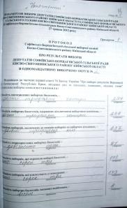 Протокол 30.05.2012 року Уточнений Буханенко Василь Романович