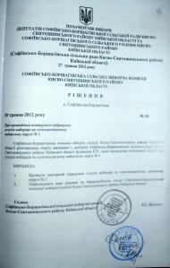 Рішення СВК №23 від 30 травня 2012 року про проведення повторного підрахунку по виборчому округу №2 по заяві Буханенка Василя РомановичаRA