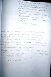 Скарга Буханенко Василя Романовича 29.05.2012 року про перерахунок