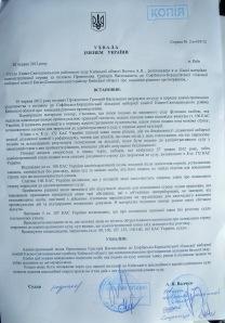Ухвала Києво-Святошинського районного суду 02.06.2012 року Прокопенко Григорія Васильовича