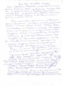 Акт від 30.05.2012 року Кудрик О.Т.  вивозить виборчу документацію на своїєму власному автомобілі разом з Шевчук І.С. та міліціонером в невідомому напрямку