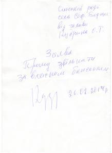 Заява  від 26.02.2014 року написане Кудриком О.Т. добровільно, власноручно де просить звільнити за власним бажанням. село Софіївська Борщагівка