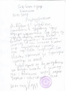 Розпорядження  від 26.02.2014 року написане Кудриком О.Т. добровільно, власноручно де він передає документацію та управління територіальній громаді села Софіївська Борщагівка