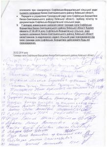 Вимога громади від 25.02.2014 року № 167
