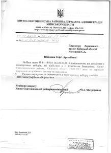 Відповідь архівного сектору Києво-Святошинського району повідомляє що виборча документації після проведення позачергових виборів 27.05.2012 року  які відбулися в селі Софіївська Борщагівка, до архіву ненадходила