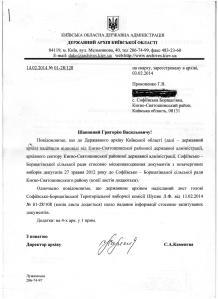 Державний архів Київської області відповідь про знаходження виборчий бюлетенів якими голосували на позачергових виборах 27.05.2012 року, в архів не здавалисяні відповідь