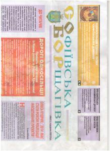 """Софіївська Борщагівка грудень 2013 року  Олесь Кудрик2014 має стати роком реалізації масштабних проектів"""""""