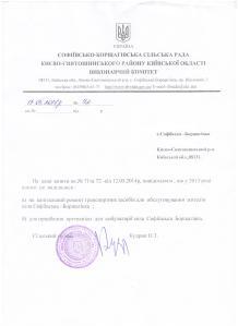 Кудрик О.Т. відповідь Софіївсько Борщагівської сільської ради про те що не виділяли коштів на закупівлю оргтехніки для медамбулаторії та на ремонт транспортних засобів