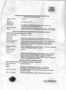 Перець Віктор Миколайович село Софіївська Борщагівка Райдужна 163