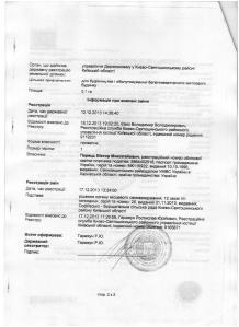 Перець Віктор Миколайович село Софіївська Борщагівка Райдужна 167