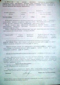 декларація про готовність обєкта до експлуатації Шалімова Райдужна 86 171   7