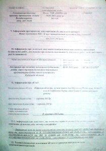 декларація про готовність обєкта до експлуатації Шалімова Райдужна 86 171   5