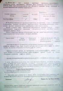 декларація про готовність обєкта до експлуатації Шалімова Райдужна 86 171   7 1